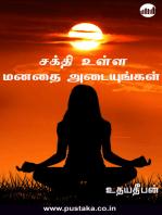 Sakthi Ulla Manathai Adaiyungal