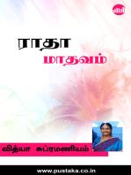 Radha Madhavam