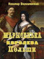 Марысенька - королева Польши