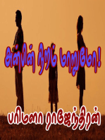 Anbin Niram Maarumo