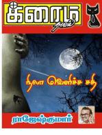 Nila Velicha Sathi