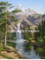 Чудь Белоглазая