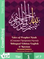 Tales of Prophet Noah (Сказки Пророка Нуха) Bilingual Edition English & Russian