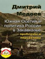 Южная Осетия и политика России в Закавказье: проблемы и персективы