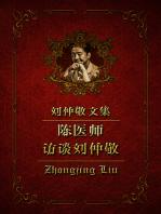 陈医师访谈刘仲敬6~10