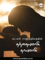 Thanthaiyumaagi Thayumaagi