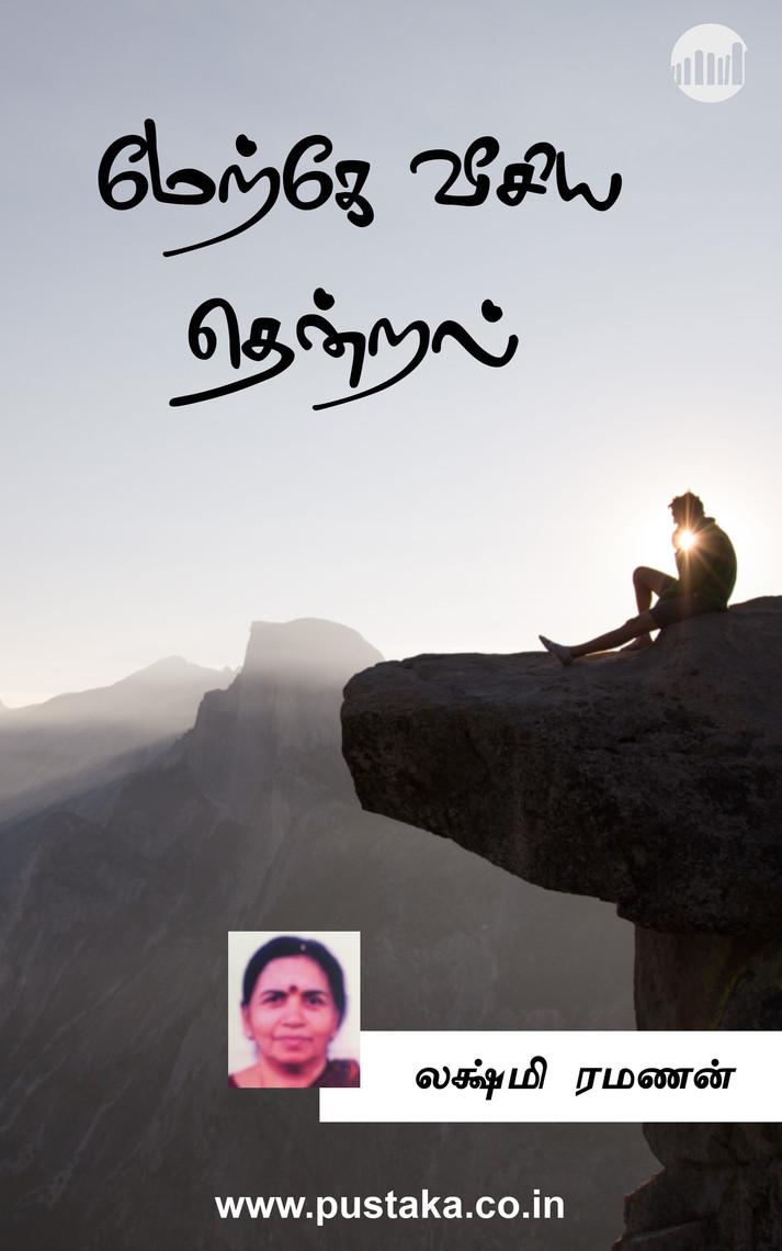 Merke Veesum Thendral by Lakshmi Ramanan - Read Online