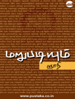 Marubadiyum