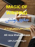 جادوی نوشتن