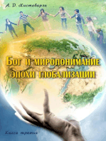 Бог и миропонимание эпохи глобализации. Том 3