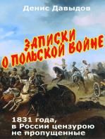 Записки о Польской войне 1831 года