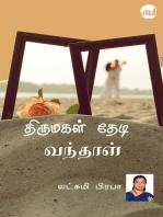 Thirumagal Thedi Vandhaal…