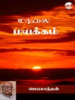 Maalai Mayakkam