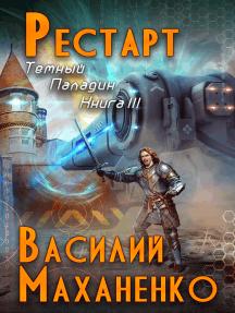 Рестарт (Темный Паладин. Книга #3) ЛитРПГ серия: Темный Паладин. Книга #3