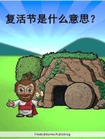 复活节是什么意思?