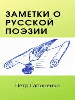 Заметки о русской поэзии