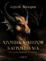Хроника миров Багрониума. Книга первая. Скитальцы. Возвращение.