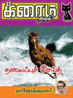 Thalaippu Seithi