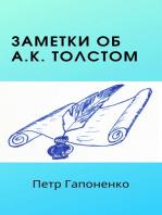 Заметки об А.К.Толстом