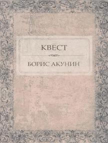 Квест: Russian Language