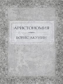 Аристономия: Russian Language