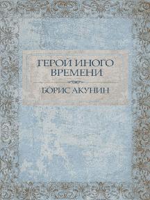 Герой иного времени: Russian Language