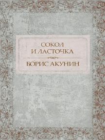 Сокол и Ласточка: Russian Language
