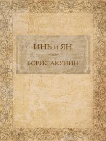 Инь и Ян: Russian Language