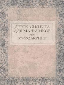 Детская книга для мальчиков: Russian Language