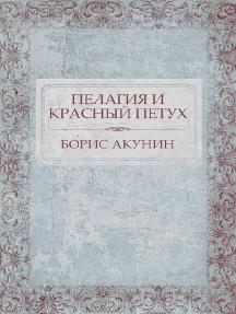 Пелагия и красный петух: Russian Language