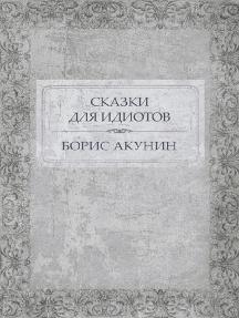 Сказки для идиотов: Russian Language