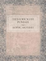 Shpionskij roman