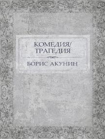 Комедия/Трагедия: Russian Language