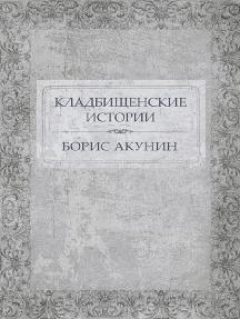 Кладбищенские истории: Russian Language