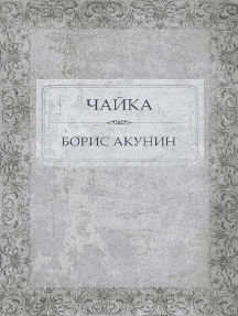 Чайка: Russian Language