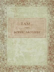Там...: Russian Language