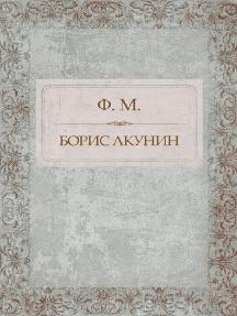 Ф. М.: Russian Language