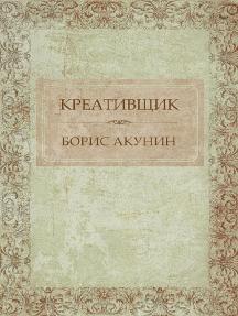 Креативщик: Russian Language
