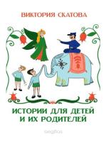 Истории для детей и их родителей