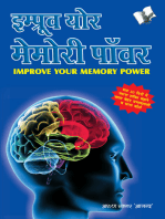 Improve Your Memory Power (Hindi)