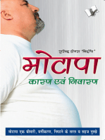 Motapa Karan Avam Nivaran