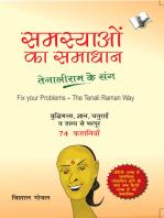 Samasyayo Ka Samadhan - Tenali Ram Ke Sang
