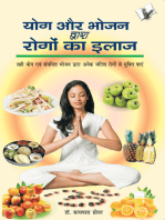 Yog Aur Bhojan Dwara Rogo Ka Ilaj