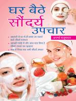 Ghar Baithe Saundarya Upchar