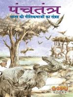 Panchatantra - Bhaag 3