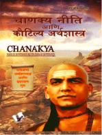 Chanakya Niti Yavm Kautilya Atrhasatra
