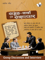 Samuh Charcha Evam Sakchatkar: Refresher course For success at Group Discussion and Interview
