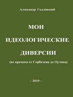 Мои идеологические диверсии (во времена от Горбачева до Путина)