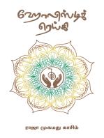 ஹோலிஸ்டிக் ரெய்கி