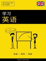 学习英语 - 快速 / 简单 / 高效